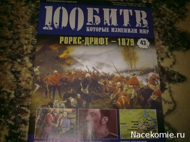 100 БИТВ КОТОРЫЕ ИЗМЕНИЛИ МИР ВСЕ ВЫПУСКИ СКАЧАТЬ БЕСПЛАТНО