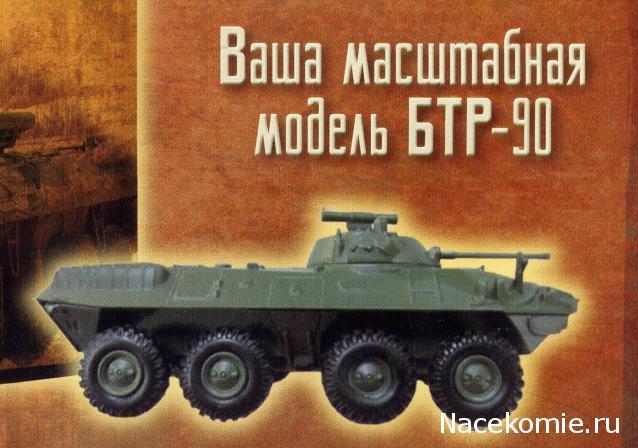 Русские танки №40 бтр 90 рт №40 бтр 90