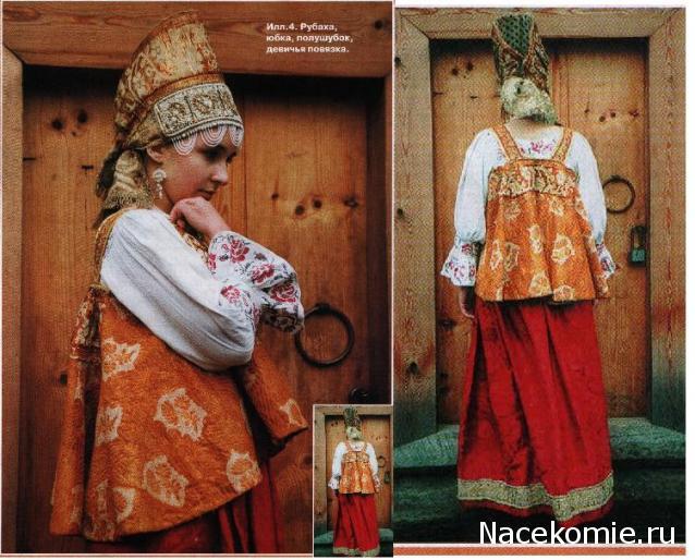 Русский национальный костюм в фотографиях  Я русский