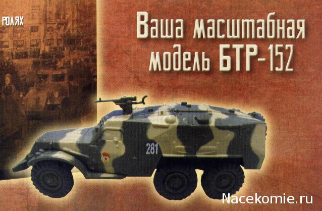 Русские танки №44 БТР-152 фото модели, обсуждение