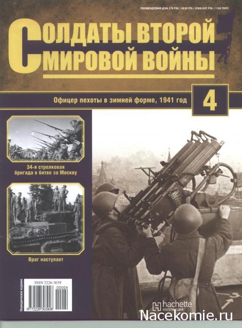 связи дневник солдата второй мировой войны самолетов онлайн-табло