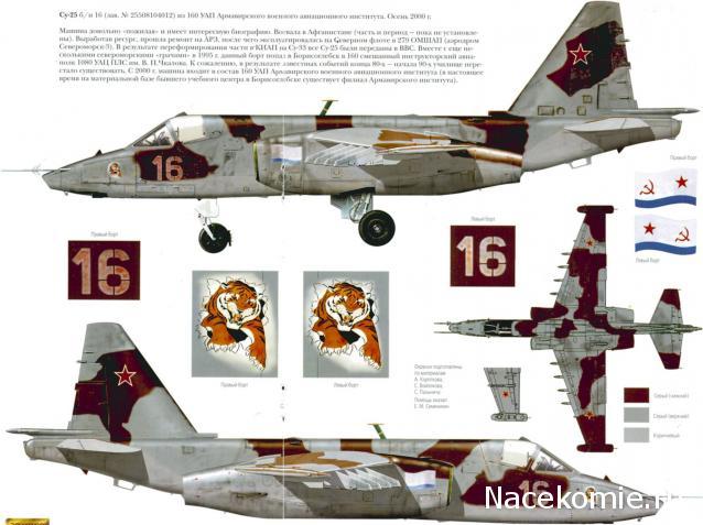 тест Су-25 ВМФ.jpg [ 51.09