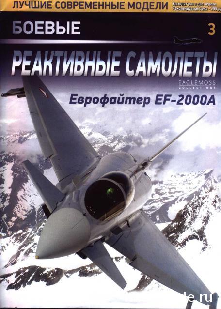Боевые реактивные самолеты (коллекция моделей самолетов в масштабе 1:144) - Eaglemoss - тест