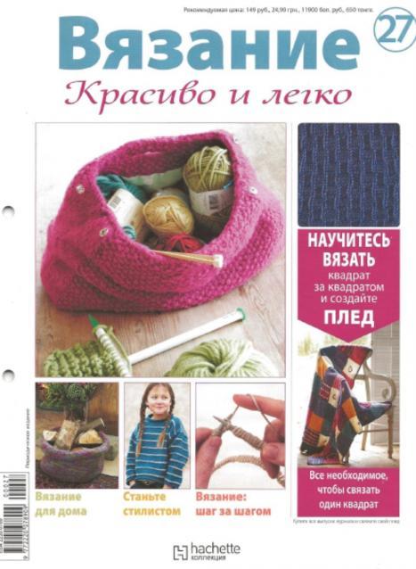 Легкое рукоделие вязание