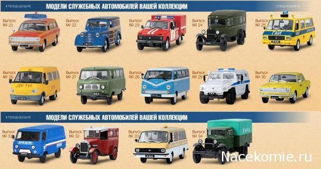 график журнала автомобили на службе