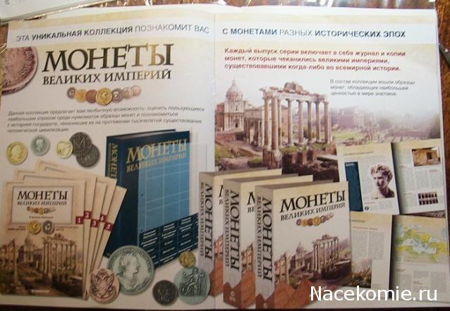 Монеты великих империй деагостини купить бумажные купюры 1961 года цена