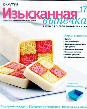 Кулинарная литература и периодика 9962_4884341dcacb88f3edb5459776548ec6