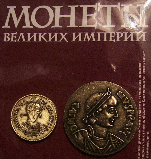 журнал про великих императоров младше двух