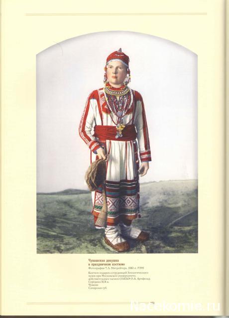 Куклы в народных костюмах №27 Кукла в девичьем костюме Чувашии