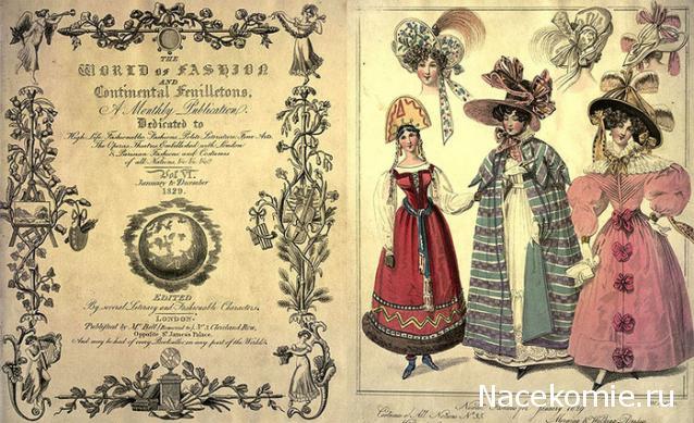 Модные журналы 19 века