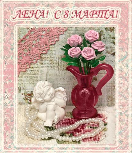 Лена с 8 марта открытки