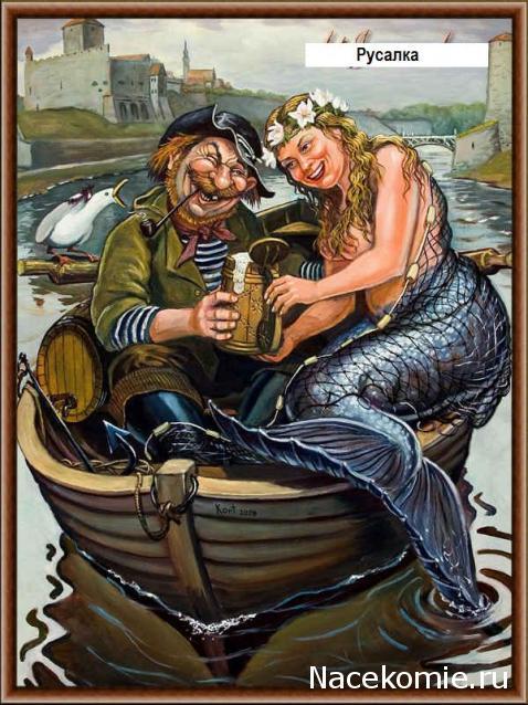 русалочка и рыбаки