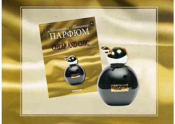 Подарок кита парфюмерам, 5 букв, сканворд