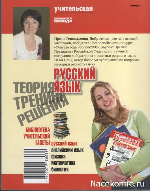 готовимся к егэ с лучшими учителями россии биология скачать