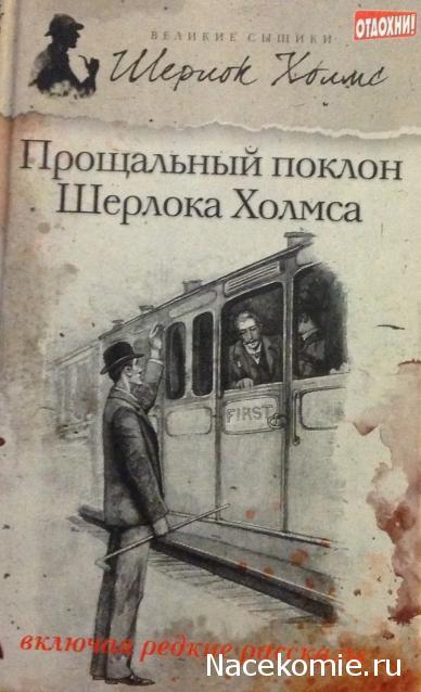 Шерлок саратов