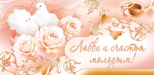 Открытка со свадьбой дочки 39