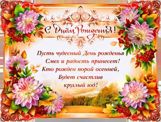 Поздравления с днем рождения в четырехстишьях