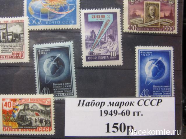 термобелье замечательно почтовые марки мира график выхода эксперимента