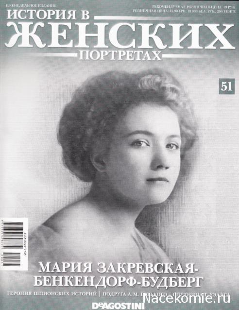 мария закревская бенкендорф будберг фото