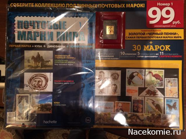 Почтовые марки мира график выхода