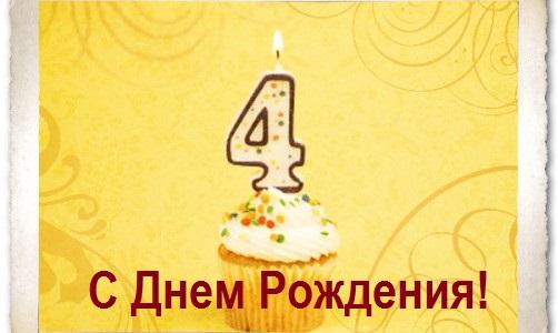 Форум поздравления дня рождения