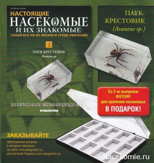 журнал насекомые и их знакомые 3 выпуск
