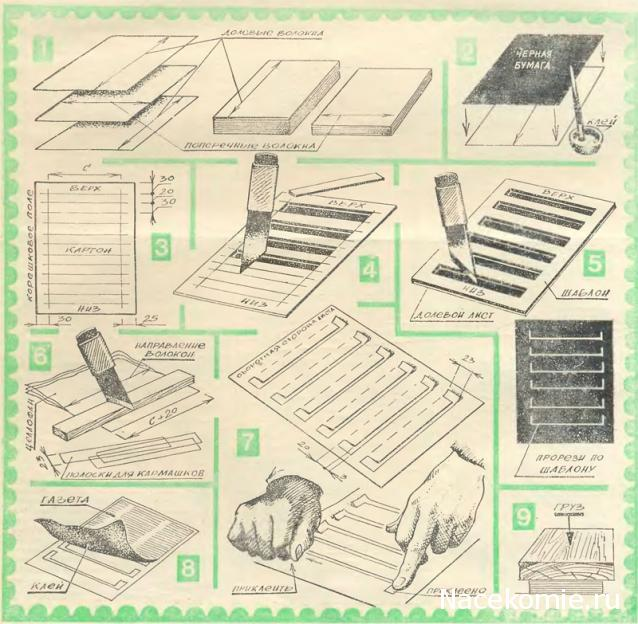 Как сделать кляссер для марок