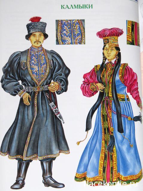 Калмыцкий женский костюм