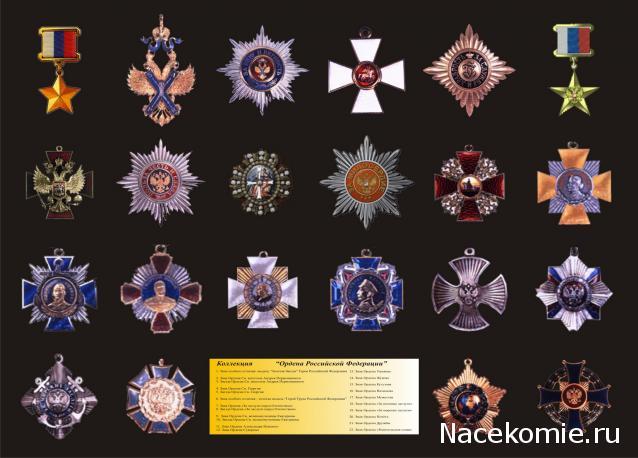 Где купить ордена и медали