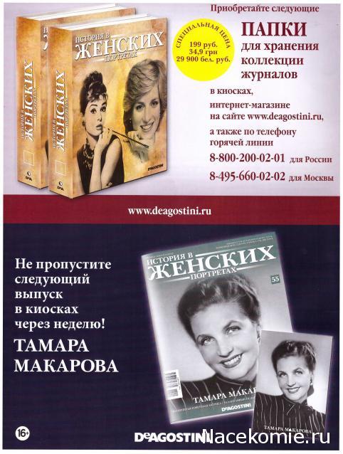 История в Женских Портретах №55 Тамара Макарова