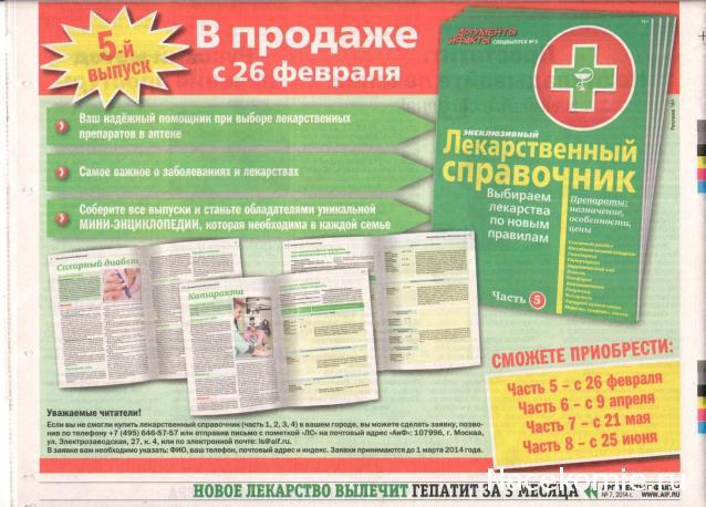 Лекарственный Справочник Скачать - фото 10