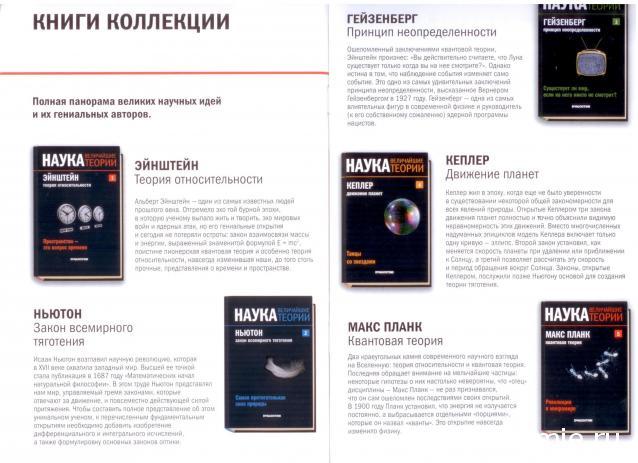 Наука. Величайшие теории - ДеАгостини - тест * Форум о журнальных коллекциях Деагостини, Ашет, Eaglemoss
