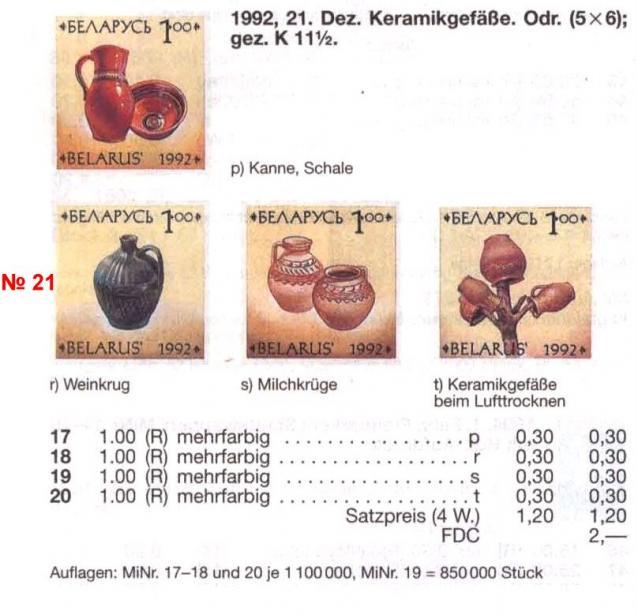 Почтовые марки Мира №122