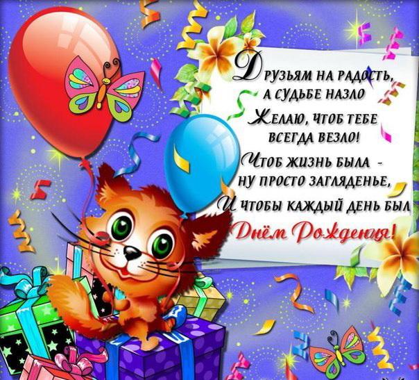 Музыкальные поздравления с днем рождения для сына бесплатно