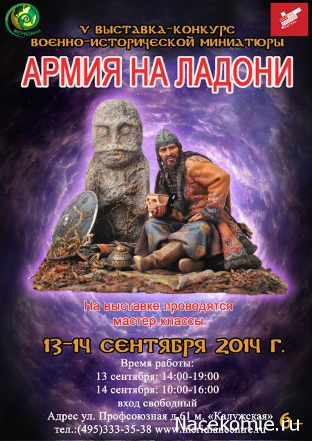 http://nacekomie.ru/forum/files/201405/39988_03bd2836fd538f7dc1fa48e6609b60ab.jpg