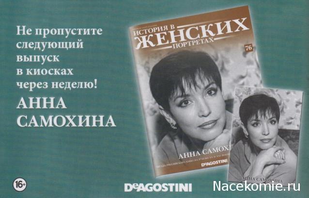 История в Женских Портретах №76 Анна Самохина