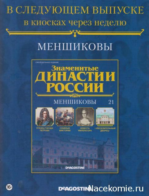 Знаменитые Династии России №21 - Меньшиковы