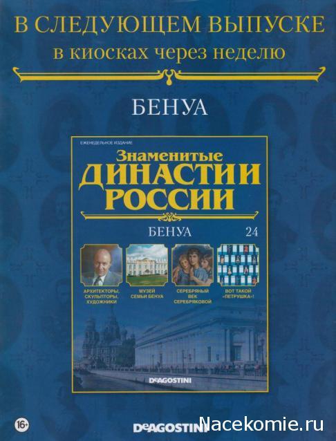 Знаменитые Династии России №24 - Бенуа