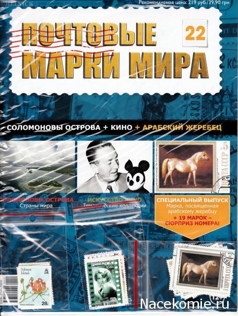 термо белье почтовые марки мира график выхода вас волнует вопрос