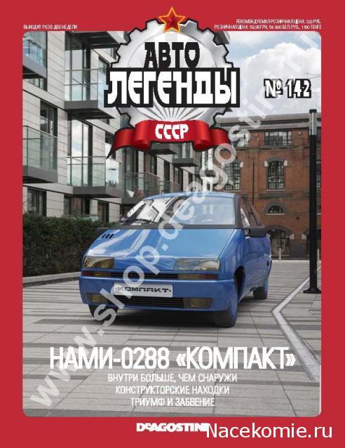 график выхода автолегенды ссср 2012:
