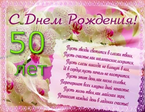 открытки с 50 летием женщине: