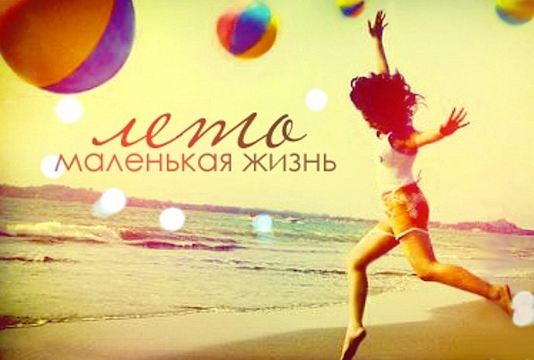 лето фотографии: