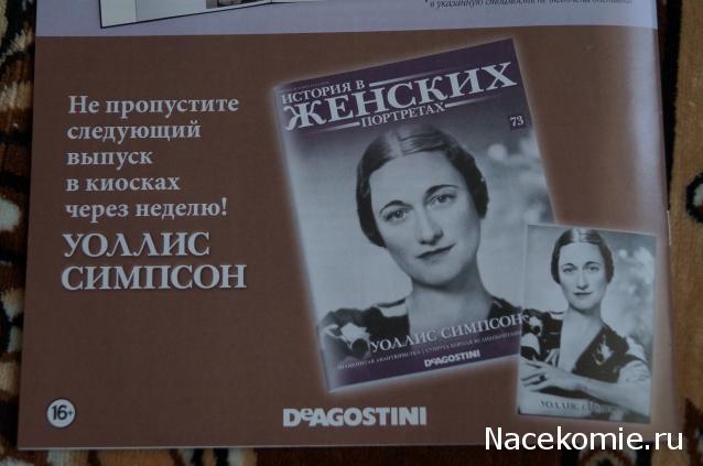История в Женских Портретах №73 Уоллис Симпсон