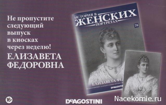 История в Женских Портретах №78 Елизавета Федоровна