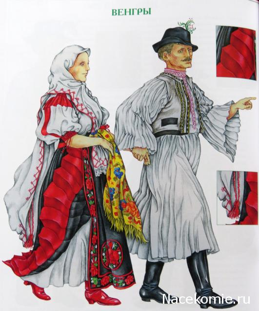 Венгерский Национальный Костюм