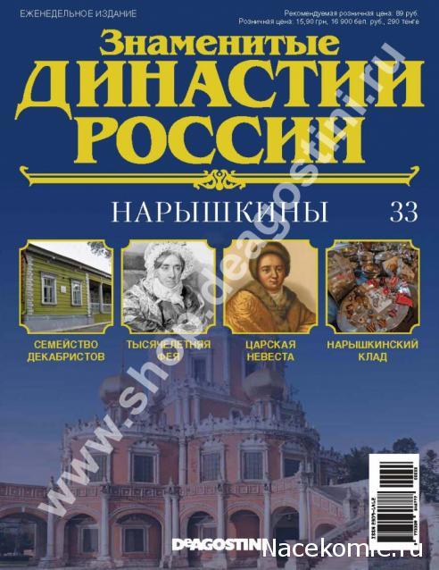 Знаменитые Династии России №33 - Нарышкины