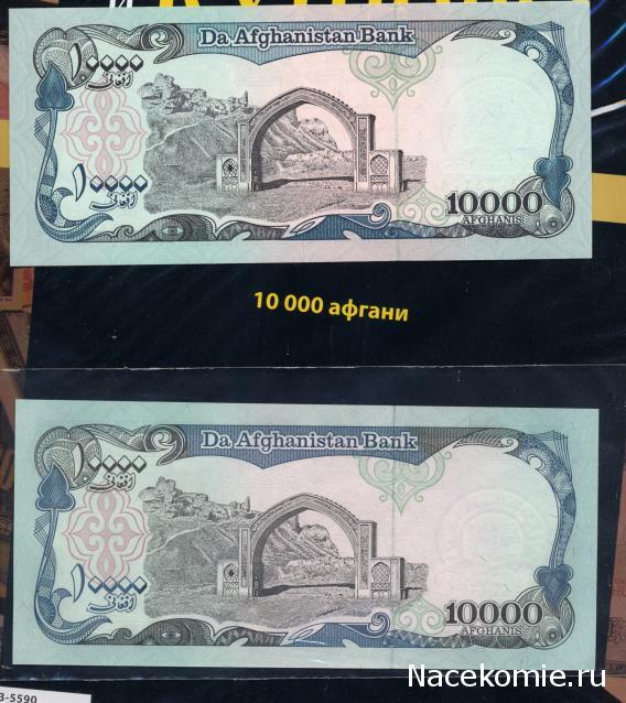 Монеты и банкноты №152 10 000 афгани (Афганистан), 1 сентимо (Филиппины)