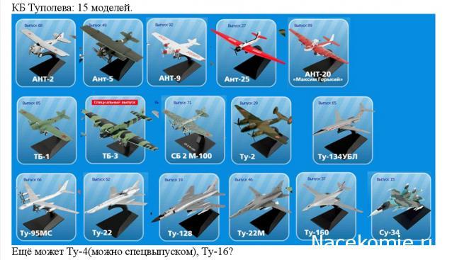 график легендарные самолеты: