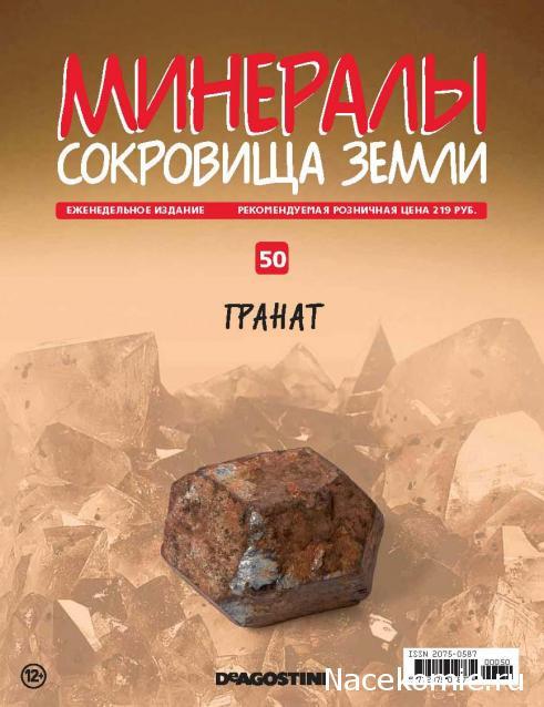 Минералы форум 10 ти рублевые монеты