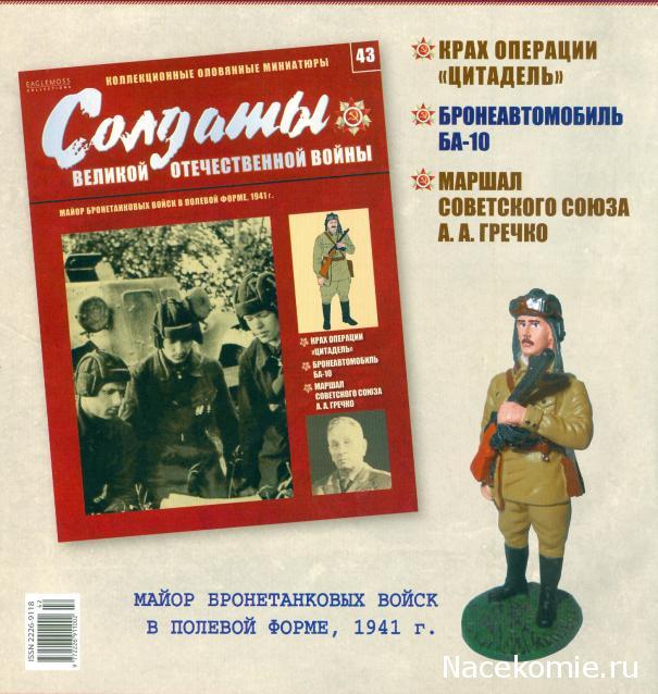 солдаты вов журнал скачать торрент - фото 9